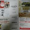 鳥取県米子市にふるさと納税をしてみた。