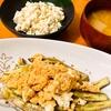 茄子の卵味噌蒸し中華料理???(妻料理)