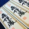 「森伊蔵」がお手軽価格で飲めるお店を福岡空港で発見