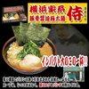 アマゾンの 横浜ラーメン 侍 (さむらい) 味のレビュー微妙 家系ラーメンはやっぱり宅麺がおすすめ