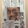 """""""我が逃走""""読書感想"""