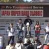 【速報】JBジャパンスーパーバスクラッシック2017 優勝者は斎藤哲也選手