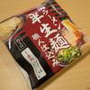 おみやげ一蘭の新商品「一蘭ラーメン半生麺 職人仕込み」を食べてみたよ
