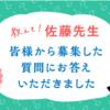【質問受付中!】教えて!佐藤先生 認知機能と物忘れは、別のものなのですか?