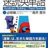 速読英単語の評判は高く、センターや難易度の高いレベルでおすすめ!上級編は早稲田、慶應、東大にも対応!