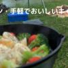 【キャンプ飯】これさえあればアヒージョは絶対おいしくなる。
