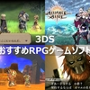 【3DS】 おすすめRPGゲームソフト 20本以上まとめて紹介!!