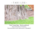 Thai Travel Rep【Extra edition】Basic information of Thailand ,Recommended tourist destination in Bangkok!!