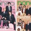 5/20King & Prince📚non-noノンノ2021年7月号