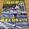 【陸マガ】『第97回箱根駅伝速報号』を購入!(まだ開いてない) #259点目