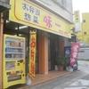 弁当「味一」の「名無し弁当(アジフライ他)」 300円 #LocalGuides