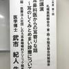 札幌薬剤師会で講演