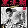 「黒澤明 DVDコレクション」11『醉いどれ天使』