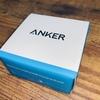 【Anker PowerPort 2 Elite レビュー】iPhone急速充電にオススメ!Anker おすすめ 急速充電器