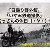 「千葉」房総をninja650が駆ける!!「おっさんの日帰り野外飯ツーリング&写真撮影!!」