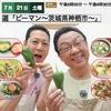 転職夫婦による「子どもたちが好きな,ピーマン三点セット」メニュー ▽ピーマンふりかけ「これ,うまいよ!ぜひ,テレビ見てる人,覚えて作った方がいい」 ▽ピーマンのミニ目玉焼き「いいじゃないの.お子さん喜ぶよ」「おいしい,全然簡単ですよね」 ▽ピーマンの肉詰めスープ 「うん,おいしい!」「日本全国のお子さん,ピーマン,好きになるわ」 そして▽ピーマンのチーズケーキ まんぷく農家メシ!選「ピーマン~茨城県神栖市~」2
