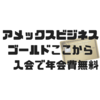 アメックスビジネスゴールド入会キャンペーン年会費無料&68,000マイル【2018年12月最新版】