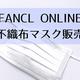 ファンケル通販サイトに「不織布マスク」登場!5月12日から販売