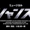 宙組「オーシャンズ11」観劇