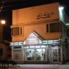 (閉店)画廊喫茶ジャンル/北海道北見市