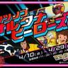 大阪■4/10~29■タツノコオルタナヒーローズ