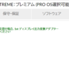 Lenovo ThinkPad X1 Extreme買った
