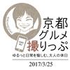 京都の町家でランチ、こだわりのワインやコーヒーも楽しむ京都ツアー、いよいろ今週土曜日開催!!