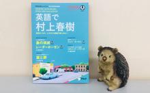 期間限定・音声ダウンロード付き!洋書を使った英語学習に「村上春樹」を勧める3つの理由