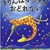 自己肯定感を育てるとっても素敵な絵本。日本語版は絶版のようです。「きりんはダンスをおどれない」
