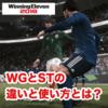 WGとSTの違いと使い方とは?|ウイイレ2018マイクラブSIM|ポジション解説