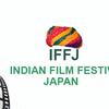 明日からインドフィルムフェスティバル(IFF)でスタッフします