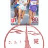 【風景印】芝郵便局(2020.3.1押印)
