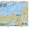 2016年08月21日 21時51分 兵庫県北部でM2.5の地震