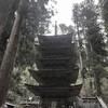 【2019年GW】山形旅行!令和元年初日に羽黒山五重塔へお参り。