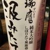 瑞鷹、純米大吟醸 しぼりたて無濾過生原酒の味。