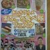 2月17日(日)名古屋栄久屋広場のイベントに参加します!