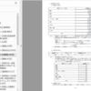 就活生が決算書を使うには。企業分析方法②気になる給料も財務諸表に載っている 伊藤忠編