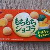 【ブルボン】「もちもちショコラ・かぼちゃチョコレート」と「栗かぼちゃプリン」実食レビュー!