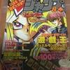 遊戯王 希少資料 Vジャンプ【1999年8月号】を入手したので解説するよ!