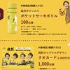 森永ミルクキャラメル|純烈とお散歩キャンペーン