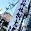 昨日今日、湯の町熱海の守護神「湯前神社 例大祭」日本三大温泉の熱海500源泉の繁栄。湯汲み道中神事、神輿、祭り。宮司は来宮神社宮司さんが兼務。熱海温泉ハウスから徒歩7分ほど。