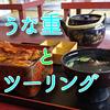 【ツーリング動画】浜名湖に来て「うな重」を食べずに帰るなんてもったいない!(うなぎ処「勝美」三ケ日インター店)
