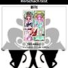 C91頒布物紹介④:Rorschach test頒布物総集編