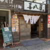 【掛川駅から徒歩10分】中華そば喜八屋掛川店のラーメンを食べてみた!