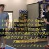 【実技リンク】全身追い込めるタイムトライアル