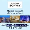 MarriottポイントをJALマイルへの交換で10%アップキャンペーン中!