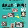 関東の釣りにオススメの本「令和版 困った時はココ!東京近郊キラキラ釣り場案内6」発売!