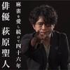 麻雀①RTDリーグ2018準決