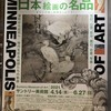 雨の日の美術館巡り その1:「ミネアポリス美術館 日本絵画の名品」展(サントリー美術館)