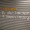 ミュンヘン空港にあるルフトハンザドイツ航空の「Senator Lounge(セネターラウンジ)」